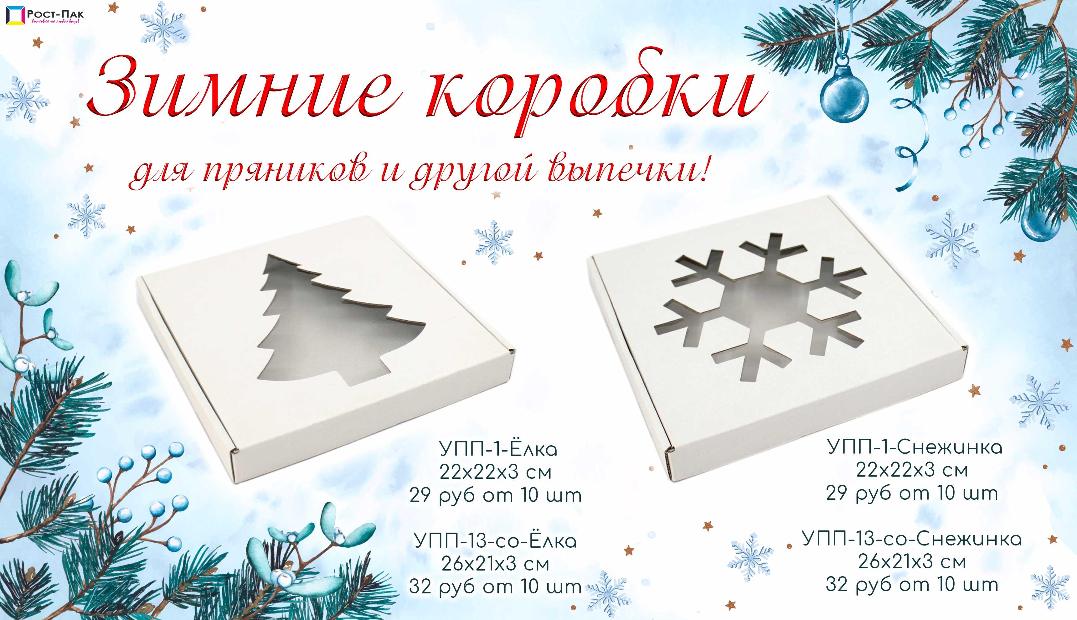 УПП Новогодние