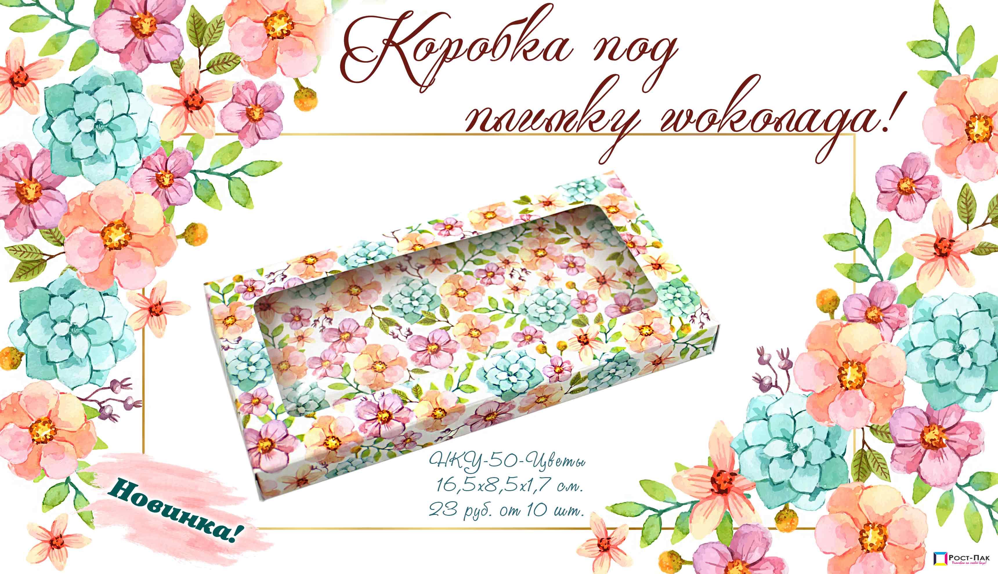 НКУ-50-Цветы