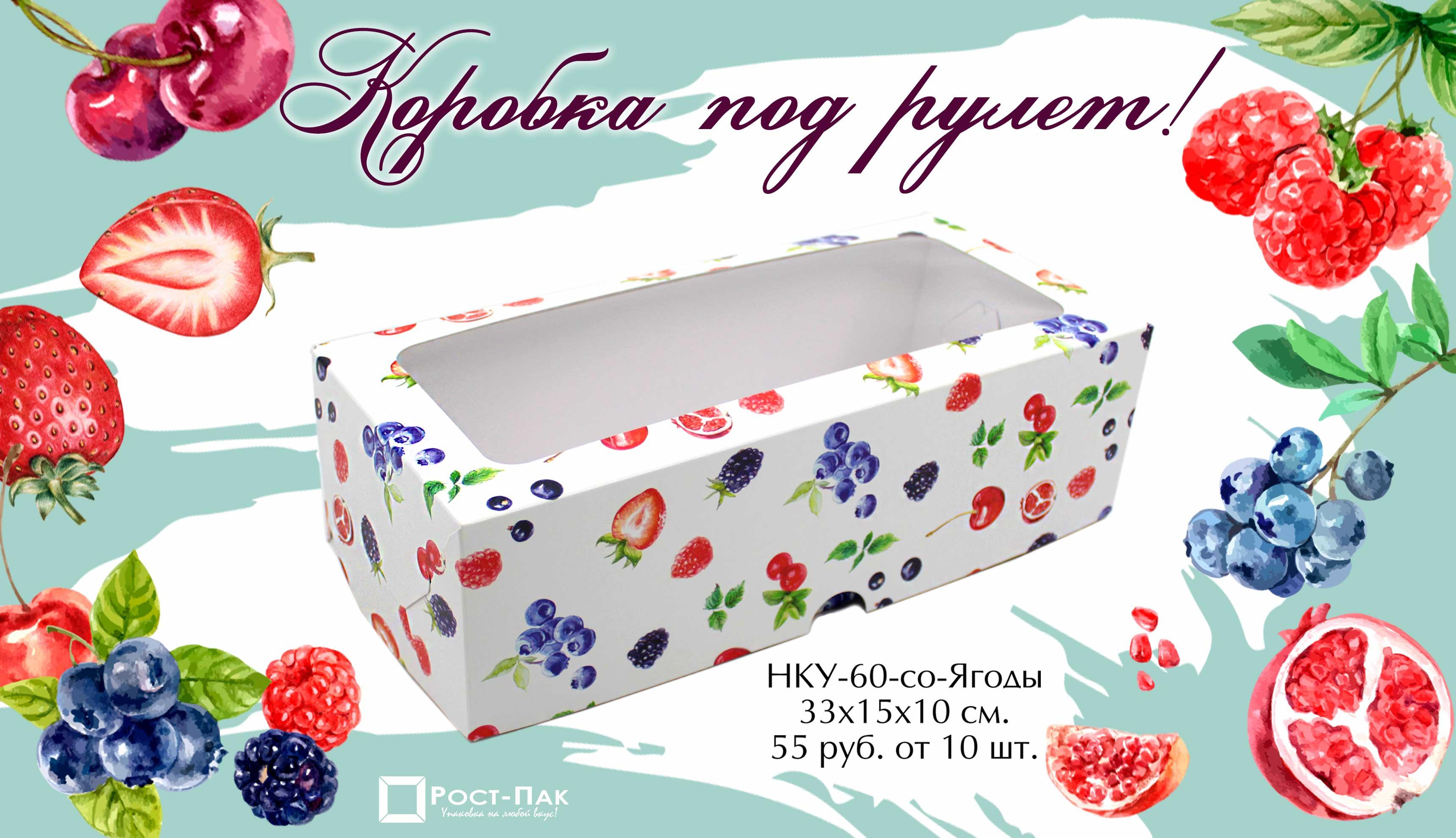 Коробка под Рулет ягодная