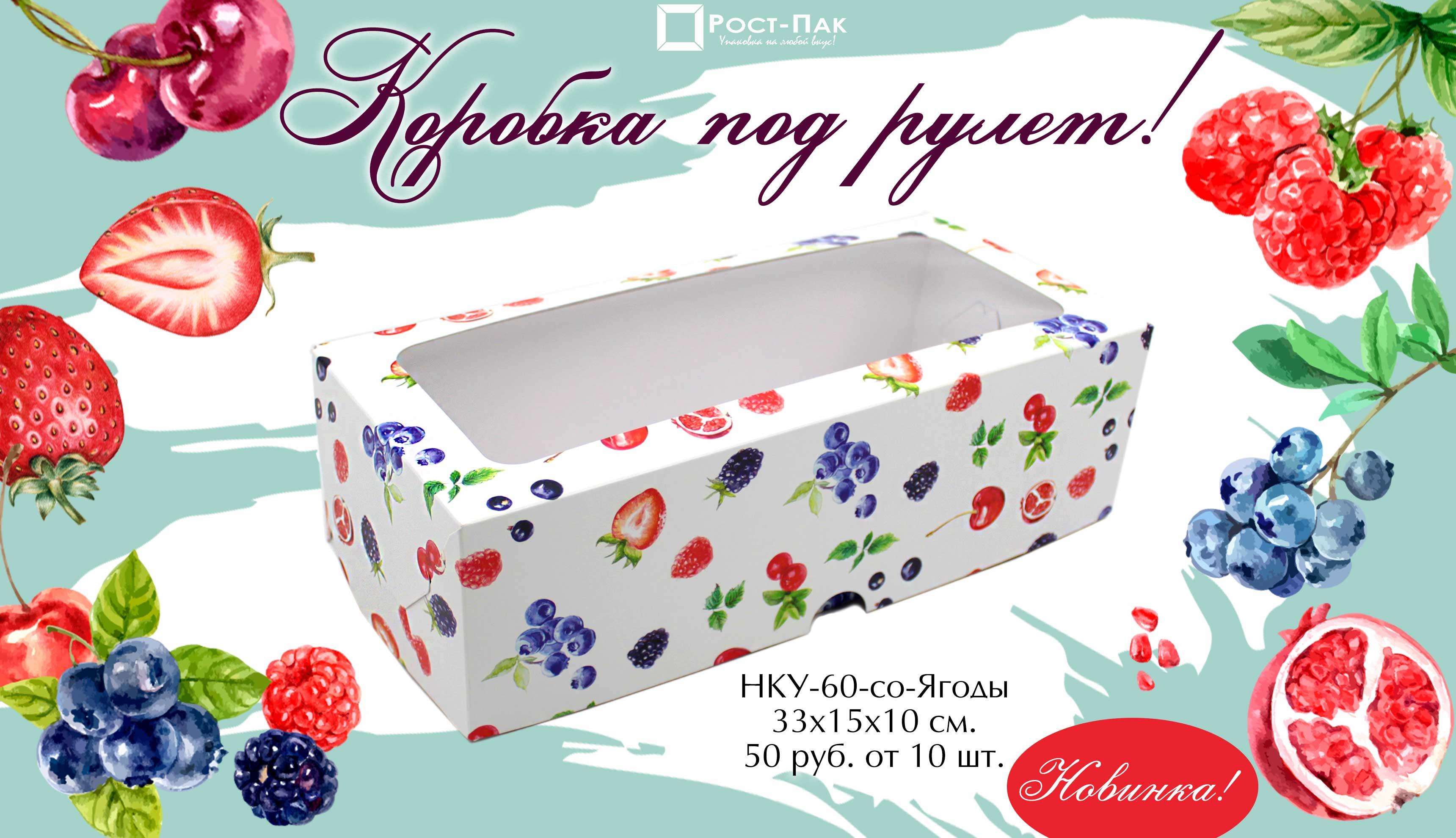 НКУ-60-со-Ягоды