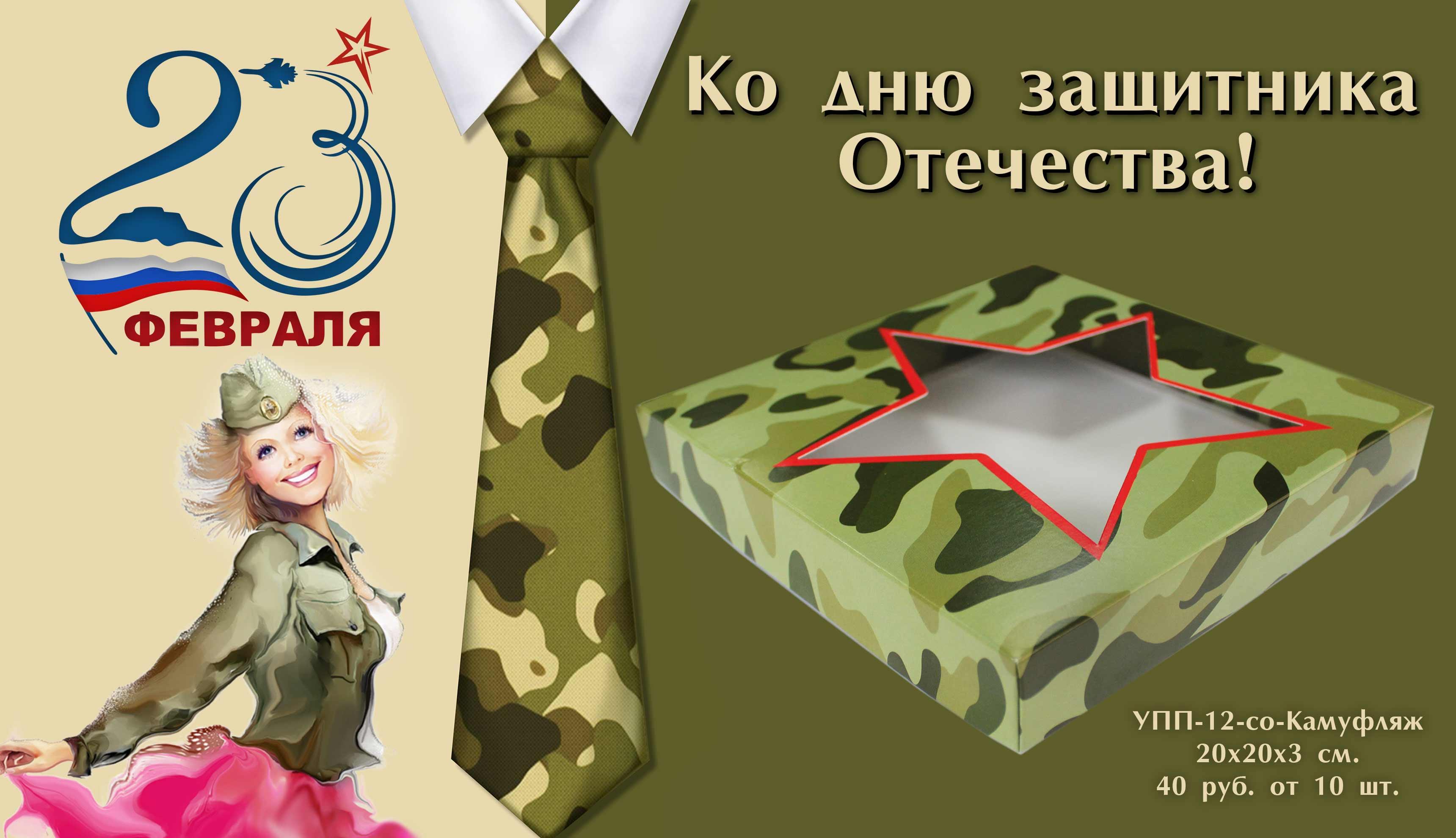 УПП-12-со-Камуфляж