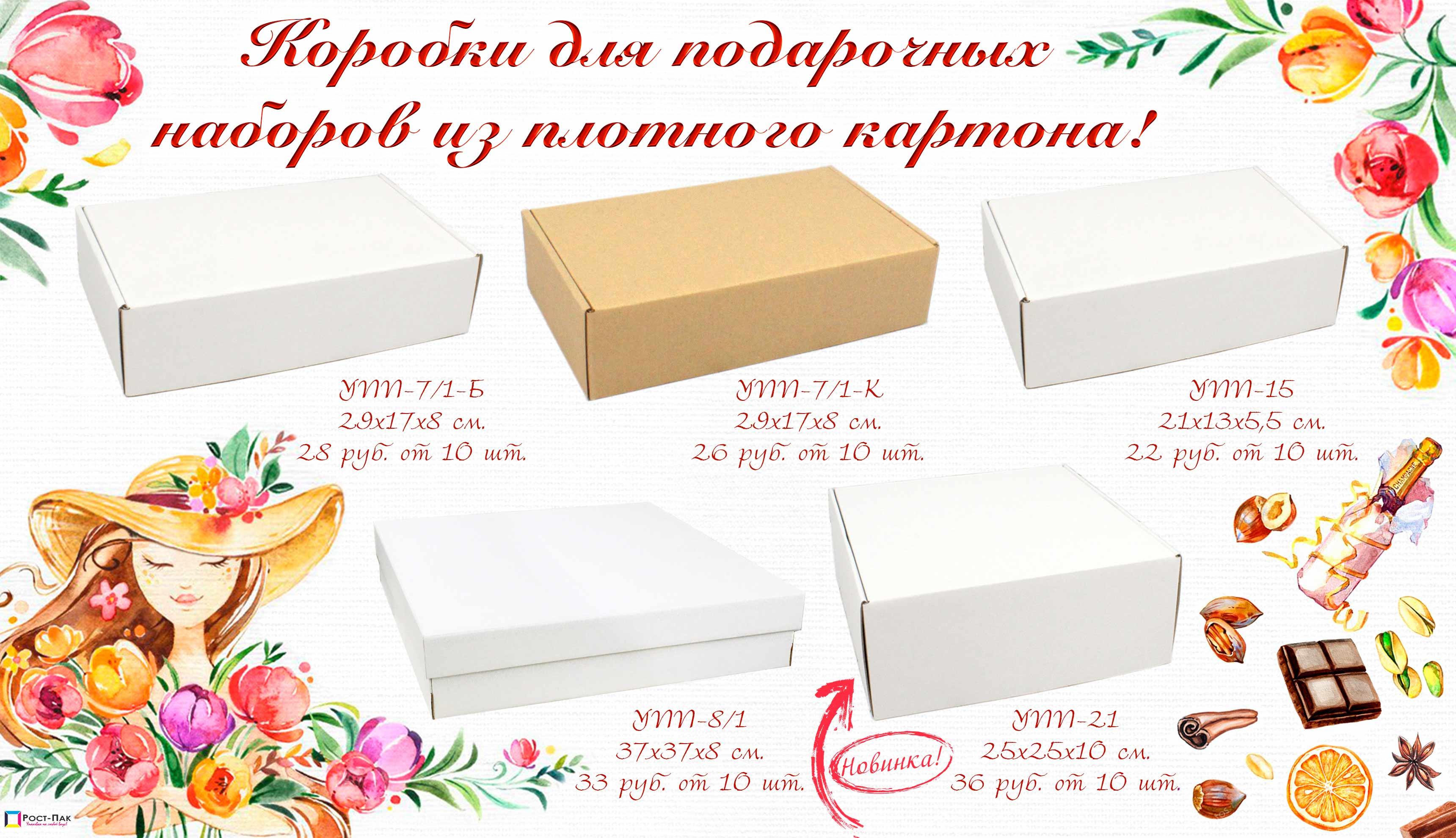 Коробки под подарочные наборы