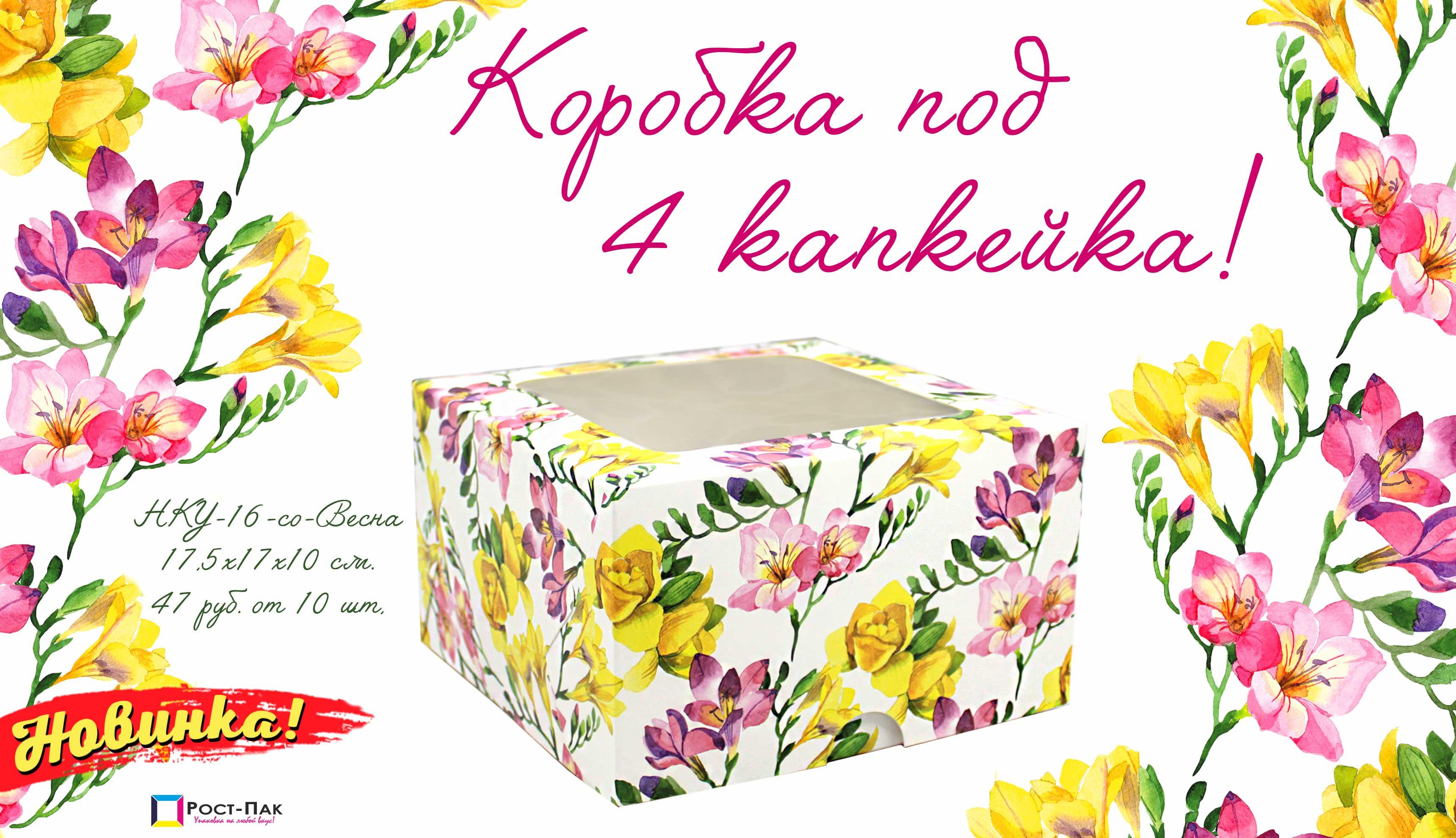 НКУ-16-со-Весна